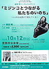Akira_sakata_talk__concert